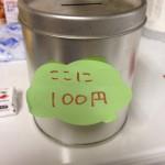 VACANCY 100円箱
